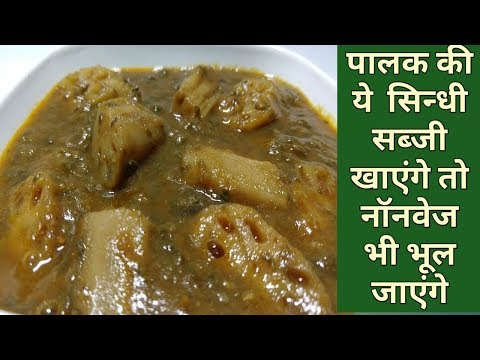 Xxx Mp4 पालक आलू बीह की ये सब्जी खाकर आपका मन खुश हो जाएगा Aloo Palak Bhee Ki Sabzi 3gp Sex