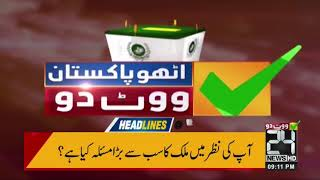 News Bulletin | 9:00 PM | 15 July 2018 | 24 News HD