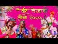 Download  तेजा बाबा आओ नी - न्यू राजस्थानी तेजाजी डी जे सोंग।  सिंगर फूलचंद नायक। New Rajasthani 2019 MP3,3GP,MP4