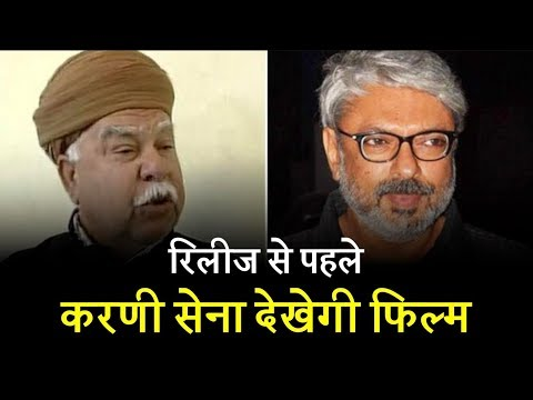 Karni Sena Accept The Proposal Of Sanjay Leela Bhansali To Watch Padmavat