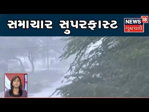 Xxx Mp4 આજના બપોરના તાજા ગુજરાતી સમાચાર 17 06 2019 SAMACHAR SUPER FAST News18 Gujarati 3gp Sex