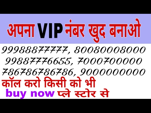 How to make free calls on Android {hindi} V.I.P phone  Numbers