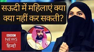Saudi Arabia: Women