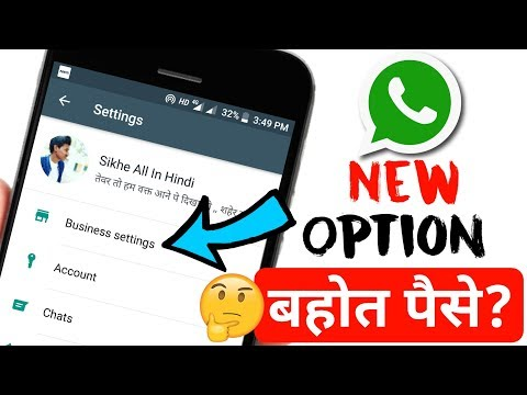 WhatsApp New Option or Bahot Paise Kamao on WhatsApp Business App