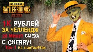 PUBG MOBILE: 1000 рублей за челлендж. Дикий 20 минутный угар с CHERRY и топ-1 на пистолетах!