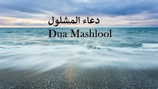 BEAUTIFUL - Dua Mashlool - دعاء المشلول - Abdul Hai Qambar
