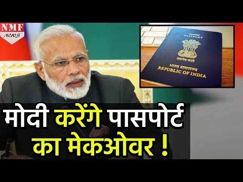 Passport का Makeover कर सकती है Modi Govt, इस जगह नहीं होगा इस्तेमाल