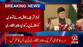 Dr Tahir-ul-Qadri to address press conference - 21 September 2017 - 92NewsHDPlus