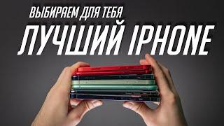 Какой iPhone выбрать в 2021? Полное руководство: достоинства, недостатки, кому подойдут.