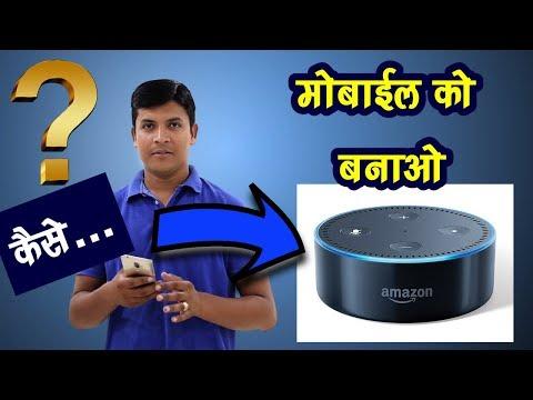 मोबाइल को फ्री में Amazon Alexa कैसे बनाएं 🔥 | Change Mobile into Amazon Alexa