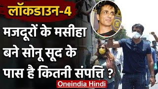 Lockdown: Migrants के मसीहा बने Actor Sonu Sood के पास है कितनी संपत्ति ?, जानिए   वनइंडिया हिंदी