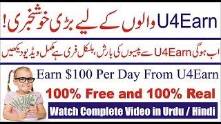 Earn $100 Per Day From U4Earn | Download U4Earn Android App | Secret Tricks | Jugari Baba