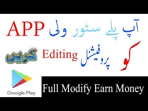 How to Edit/Modify Android Applications { Part 1} Beginners Guide In Hindi/Urdu