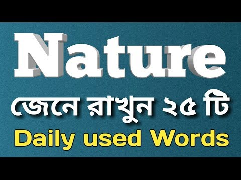 Daily use words | English Phrases for daily use | Nature – English to Bengali tutorial