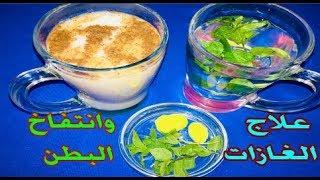 #x202b;علاج انتفاخ البطن والغازات مع افضل 3 مشروب صحي#x202c;lrm;