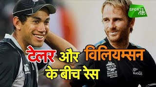 Race is With Ross and Kane Williamson now   Sports Tak