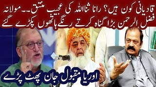 Orya Maqbool Jan Insulting Rana SanaUllah And Molana Fazal Ur Rehman In Live Show