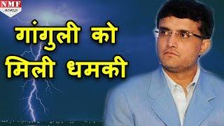 जानिए किसने दी Saurav Ganguly को जान से मारने की धमकी