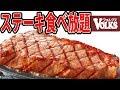 ステーキフォルクス食べ放題3800円で大食い選手権!