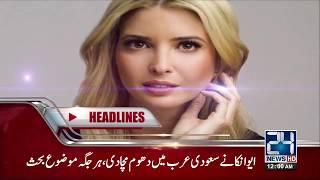 News Headlines | 12:00 AM | 22 May 2017 | 24 News HD