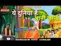 Rajendra Rao new bhajan @@Ye Duniya H Ani Jani