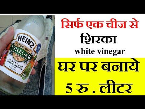 सिर्फ एक सामान से सिरका घर में बनाये-How to make White Vinegar at Home-small Business Idea