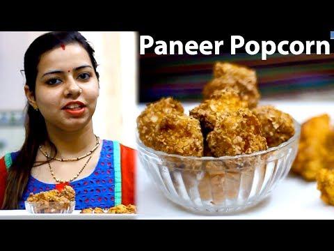 Crispy Paneer Popcorn Recipe in Hindi | Ultimate Party Snack