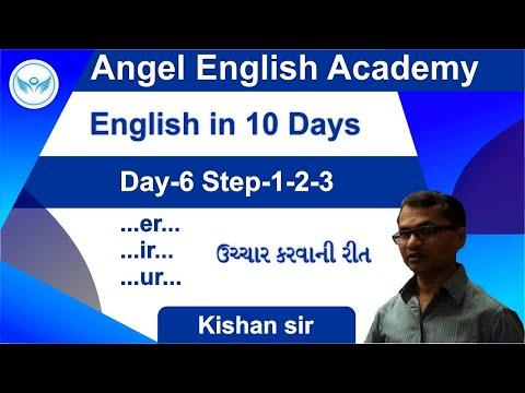 How to Learn Pronounce  er - ir – ur  in English - [Gujarati] English in 10 Days