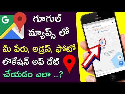 How to Add My Address/Place/Location/Business on Google Maps   tech true telugu   by patan