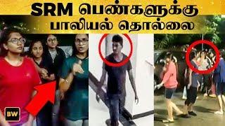 SRM கல்லூரி பெண்களுக்கு பாலியல் தொல்லை | RK