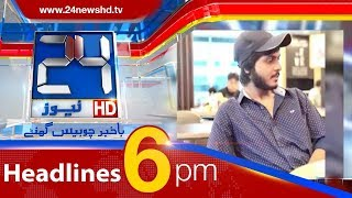 100 Stories in 10 Minutes | 6:00 PM News Headlines | 14 January 2018 | 24 News HD