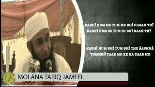 Kabhi Hum Me Tum Me Bhi Chaah Thi | Molana Tariq Jameel | Momin Khan Momin Shayari