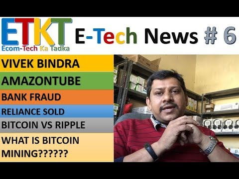 E-Tech News # 6 AmazonTube, Bank Frauds, Vivek Bindra Motivational Speaker, What is Bitcoin Mining