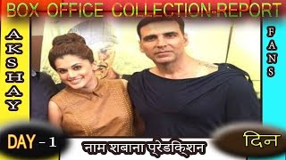 Naam Shabana 1st (first) Day box office collection prediction fans   AKSHAY AND TAPSEE PANU