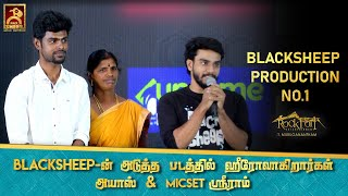 Blacksheep-இன் Production -ல் கதாநாயகர்களாக Micset Sriram & Ayaz || Black sheep school movie