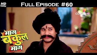 Bhaag Bakool Bhaag - 4th August 2017 - भाग बकुल भाग - Full Episode