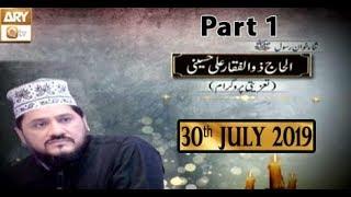 Zulfiqar Hussaini Ki Yaad Me - Part 1 - 30th July 2019 - ARY Qtv