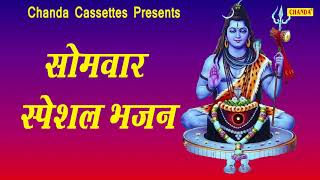 सोमवार स्पेशल भजन : भोले नाथ चले आना || Anjali Jain || Most Popular Monday Special Song