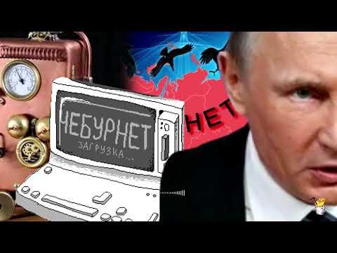 Путин узурпировал интернет