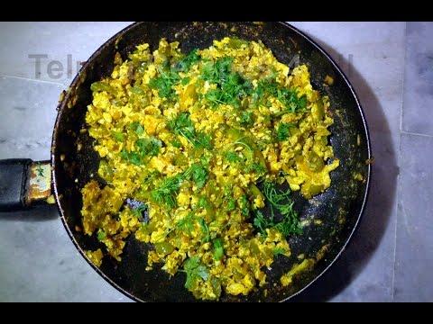 How to Make Capsicum Egg Fry Recipe in Telugu
