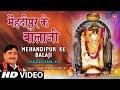 Download Mehndipur Ke Balaji [Full Song] I Jagaran Baba Ka Balaji Bhajan MP3,3GP,MP4