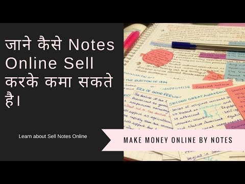 How to Sell Notes Online and Make Money in India