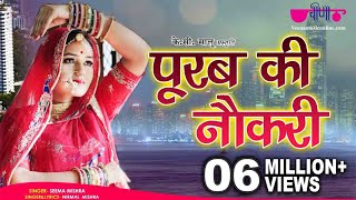 Purab Ki Naukri | Latest Holi Dance Hit Songs 2019 | Rajasthani Holi Videos