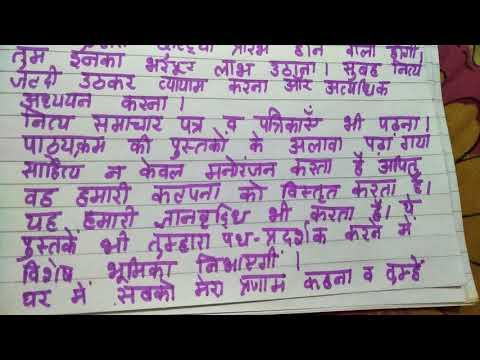 Chote bhai ko Salah dete Huye Patra