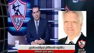 مرتضى منصور ينتقد محافظ الدقهلية بعد اهانة تركي آل شيخ أثناء زيارة الخطيب