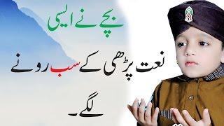 Most Beautiful Naat Sharif Urdu || Lital Boy Talha Qadri