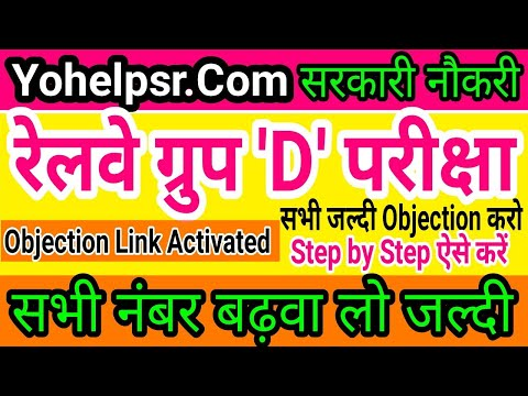 RRB Group D परीक्षा नंबर बढ़वाओ जल्दी   Objection Link Activated   Object Question Step By Step  