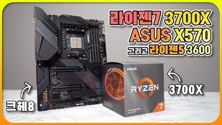 라이젠7 3700X, ASUS CROSSHAIR 8 그리고 라이젠5 3600 성능테스트! (feat. i7-9700K)