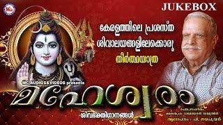 മഹേശ്വരം | MAHESHWARAM | Shiva Devotional Songs Malayalam | P.Jayachandran