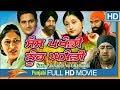 Saas Pakhandi Nu Ghamandi Punjabi Full Movie   Latest Punjabi Movies   Anita Meet, Kulbir,Vakil Maan